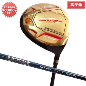 「曲がらない高反発ドライバー」 ヤードハンター ゴルフ ドライバー オリジナル カーボンシャフト|atomic-golf