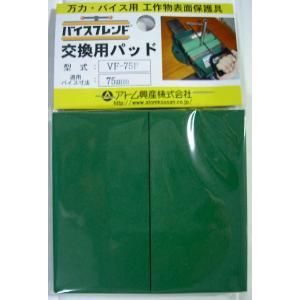 バイスフレンド 交換用パッド 75mm用 【10枚/袋】|atomkousan