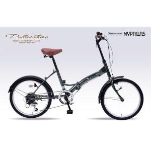送料無料・代引不可 マイパラス・折畳自転車20インチ シティサイクル[ M-205-GP (セージグリーン)] 納期約4営業日(在庫要確認)