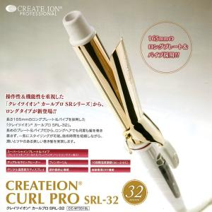クレイツ カールプロ SRL 32mm 限定生産品|atomya-store|02