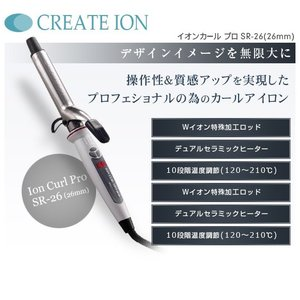 クレイツ ヘアアイロン カールアイロン プロ SR-26(26mm)イオンカールアイロン ヘアーアイロン イオンカールプロ コテ クレイツイオン CREATE ION|atomya-store|02