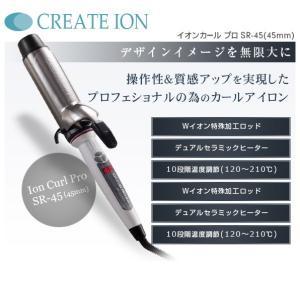クレイツ ヘアアイロン カールアイロン プロ SR-45(45mm)イオンカールアイロン ヘアーアイロン イオンカールプロ コテ クレイツイオン CREATE ION atomya-store 02