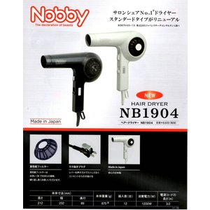 ノビー Nobby ドライヤー NB1903 ブラック ノビィ 業務用 プロ仕様 プロ用 テスコム ヘアドライヤー ヘアードライヤー|atomya-store|02