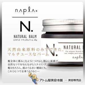 ナプラ N. エヌドット ナチュラルバーム 45g ヘアスタイリング ハンドクリーム シアバター NAPLA