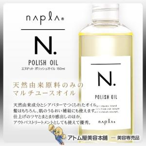 ナプラ N.(エヌドット) ポリッシュオイルは、100%天然由来成分でつくたれた、オイル。 ヘア、ハ...