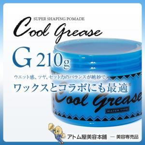 ●ファイン クールグリースGは、ナチュラルなツヤ感の水溶性グリース(整髪料)です。  ●髪を思い通り...