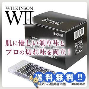 ウィルキンソン W2(ダブルツー)替刃 120枚入り(5個入り×24個)固定式2枚刃 カミソリ 剃刀 プロ用 業務用