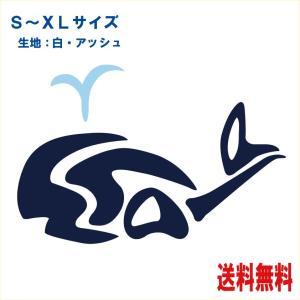 文字絵T-シャツ くじら|atoraskobo