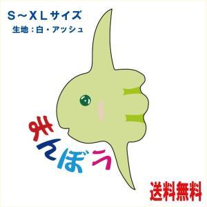 魚イラストT-シャツ まんぼう |atoraskobo