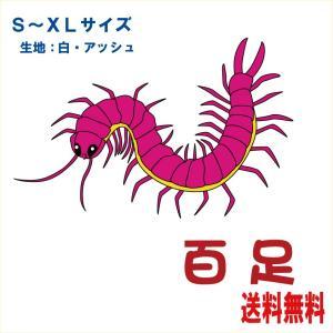 昆虫イラストTシャツ 百足 ピンクムカデ|atoraskobo