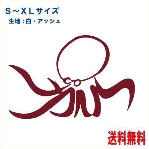 文字絵T−シャツ octopus たこ|atoraskobo