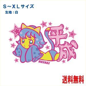 猫Tシャツ 猫耳平成ちゃん イラストT-シャツ|atoraskobo