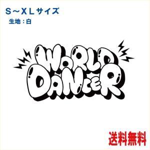 ワールドダンサー イラストT-シャツ|atoraskobo
