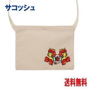 猫イラストサコッシュ 猫耳 昭和ちゃん |atoraskobo