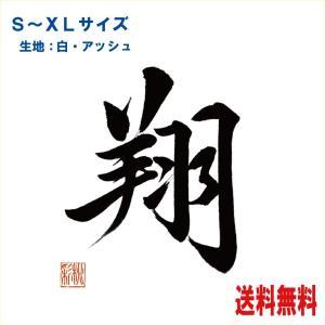 漢字T−シャツ 翔 バックプリント 女流書道家が書いた筆文字シリーズ|atoraskobo
