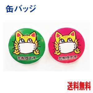 缶バッジ 花粉症です Rieco'sイラスト トラ猫 54mm|atoraskobo