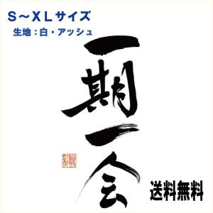 漢字T−シャツ 一期一会 女流書道家が書いた筆文字シリーズ|atoraskobo