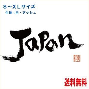 筆文字T−シャツ JAPAN 女流書道家が書いた文字T-シャツ|atoraskobo