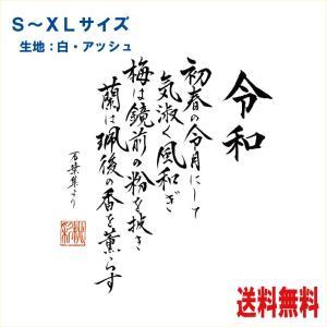 令和T-シャツ 万葉集より 女流書道家が書いた漢字T-シャツ|atoraskobo