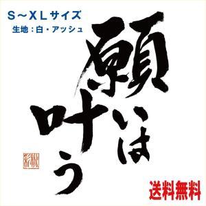 漢字T-シャツ 願いは叶う 女流書道家が書いた文字T-シャツ|atoraskobo