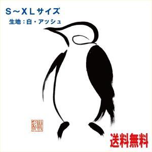 筆イラストT-シャツ  ペンギン 女流書道家が書いた筆イラストT-シャツ|atoraskobo