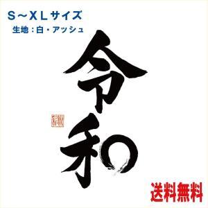 令和T-シャツ 新元号 女流書道家が書いた漢字T-シャツ 令和|atoraskobo