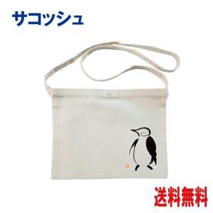サコッシュ ペンギン 書道家が描いたイラスト|atoraskobo