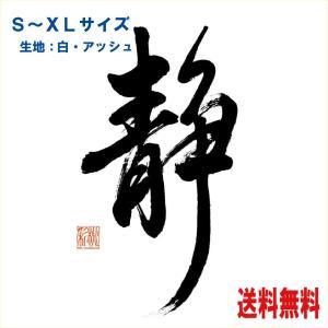 漢字T−シャツ  静 バックプリント 女流書道家が書いた筆文字シリーズ|atoraskobo
