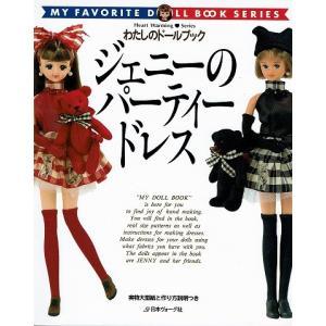 ■発行 日本ヴォーグ社/95年11月 ■状態B 表紙カバーに若干のスレ・キズ・軽微な角縁折れがあるも...