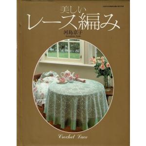 美しいレース編み/河島京子