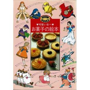 可愛い女へ/お菓子の絵本