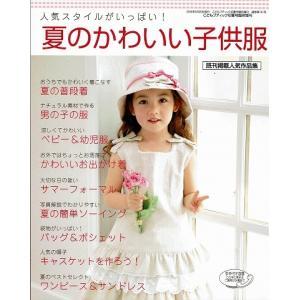 ■発行 ブティック社/08年5月  ■状態B 表紙に若干のスレ・キズ・軽微な角縁折れがあるものの中身...