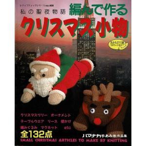私の聖夜物語/編んで作るクリスマス小物