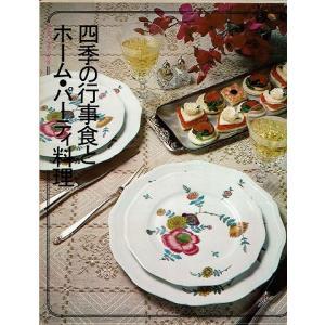 四季の行事料理とホーム・パーティ料理/ファミリー・クッキング9