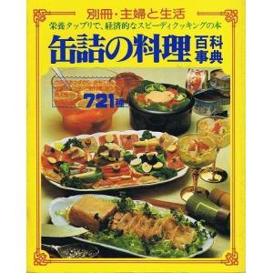 缶詰の料理百科事典