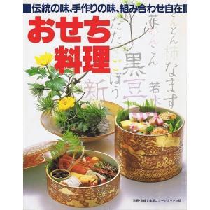 おせち料理/別冊主婦と生活ニューデラックス版...