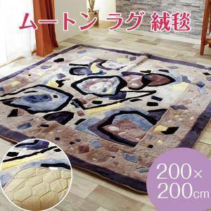 在庫処分品 ムートン ラグ カーペット 絨毯 冬用 オールシーズン 200х200cm ムラサキ|atorie-moon