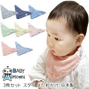 3枚セット スタイ よだれかけ バンダナ ダブルガーゼ 6重ガーゼ 2段階 調整 吸水 速乾 新生児から使える 肌に優しい 可愛い ベビー 赤ちゃん baby bib ビブ atorie-moon