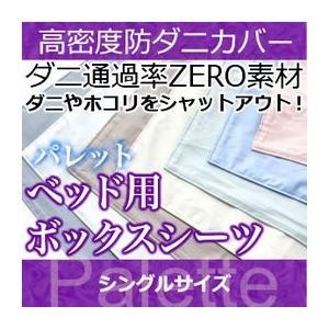 日本製 高密度 防ダニカバー ベッド用 ボックスシーツ パレット シングルサイズ|atorie-moon