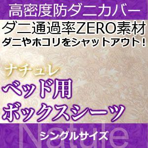 日本製 高密度 防ダニカバー ベッド用ボックスシーツ ナチュレ シングルサイズ|atorie-moon