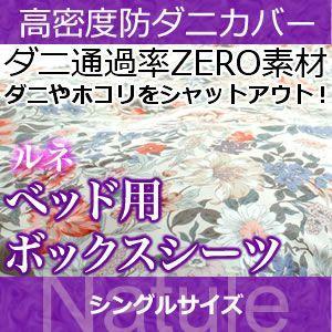 日本製 高密度 防ダニカバー ベッド用ボックスシーツ ルネ シングルサイズ|atorie-moon