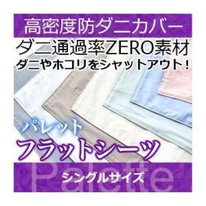 日本製 高密度 防ダニカバー フラットシーツ パレット シングルサイズ|atorie-moon