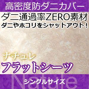 日本製 高密度 防ダニカバー フラットシーツ ナチュレ シングルサイズ|atorie-moon