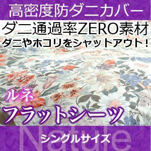 日本製 高密度 防ダニカバー フラットシーツ ルネ シングルサイズ|atorie-moon