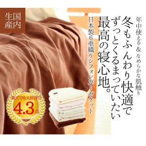 6重織り シフォンガーゼケット シングル 150×210 広幅 日本製 オールシーズン 綿100% 受注生産|atorie-moon