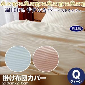 日本製 綿100% ホテル品質 サテン 掛け布団カバー ストライプ クイーンサイズ|atorie-moon