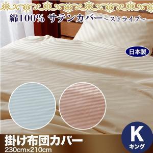 日本製 綿100% ホテル品質 サテン 掛け布団カバー ストライプ キングサイズ|atorie-moon