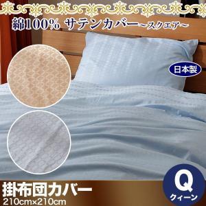 日本製 綿100% ホテル品質 サテン 掛け布団カバー スクエア クイーンサイズ|atorie-moon