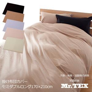 日本製 Mr.TEXミスターテックス 抗菌 防臭 消臭 掛け布団カバー 掛布団カバー セミダブルサイズ|atorie-moon