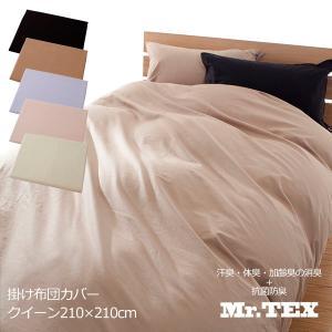 日本製 Mr.TEXミスターテックス 抗菌 防臭 消臭 掛け布団カバー 掛布団カバー クイーンサイズ|atorie-moon
